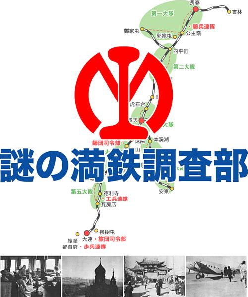 満鉄調査部と傀儡国家・満洲国 1